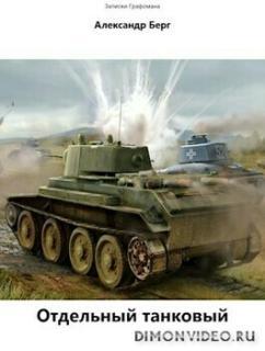 Отдельный танковый - Александр Берг