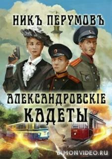 Александровскiе кадеты - Ник Перумов
