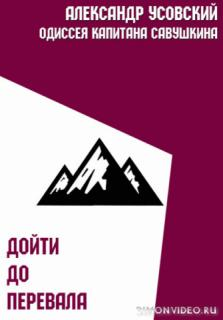 Дойти до перевала - Александр Усовский
