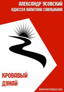 Кровавый Дунай - Александр Усовский
