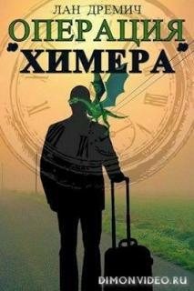 Операция «Химера» - Лан Дремич