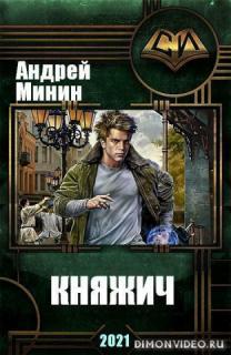 Княжич - Андрей Минин