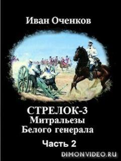 Митральезы Белого генерала. Часть вторая - Иван Оченков