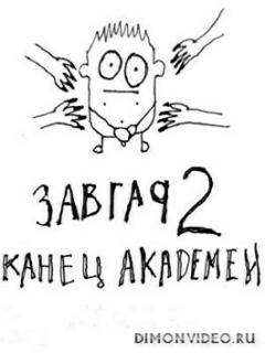 Конец академии - Александр Курзанцев