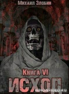 Исход - Михаил Злобин