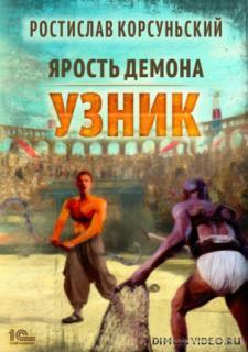Узник - Ростислав Корсуньский