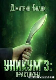 Практикум - Дмитрий Билик