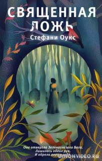 Священная ложь - Стефани Оукс