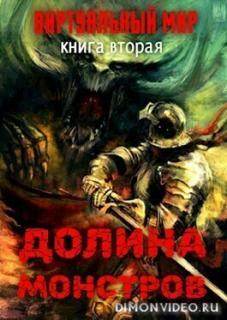 Долина монстров - Дмитрий Серебряков