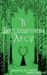 В бессердечном лесу - Джоанна Рут Мейер