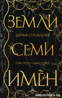 Земли семи имён - Дарина Стрельченко