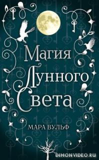Магия лунного света - Мара Вульф