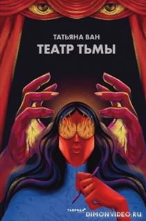 Театр тьмы - Татьяна Ван