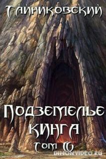 Подземелье Кинга. Том IV - Тайниковский