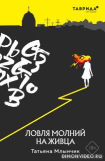 Ловля молний на живца - Татьяна Млынчик