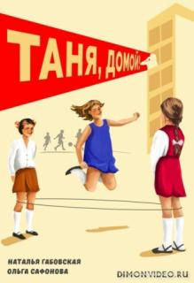 Таня, домой! - Ольга Сафонова, Наталья Габовская