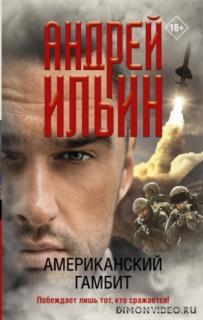 Американский гамбит - Андрей Ильин