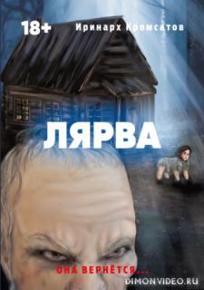 Лярва - Иринарх Кромсатов