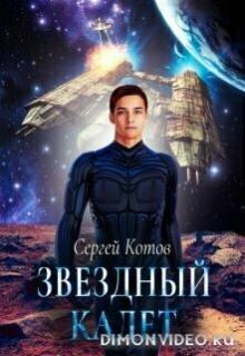 Звездный кадет - Сергей Котов