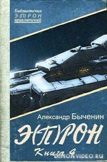 Э(П)РОН-4 - Александр Быченин