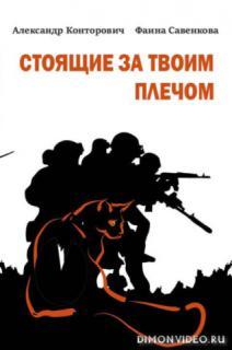 Стоящие за твоим плечом - Александр Конторович, Фаина Савенкова