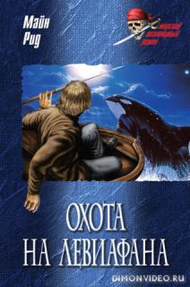 Охота на левиафана - Майн Рид