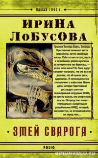 Змей Сварога - Ирина Лобусова