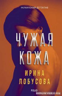 Чужая кожа - Ирина Лобусова
