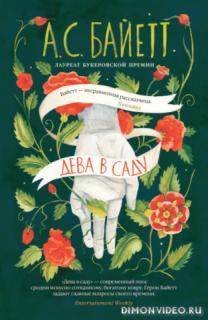 Дева в саду - Антония Байетт
