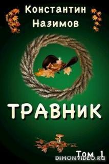 Травник - Константин Назимов