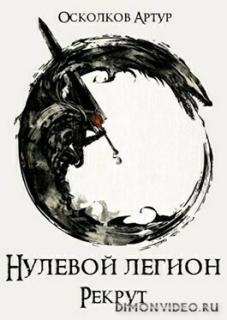 Рекрут - Артур Осколков