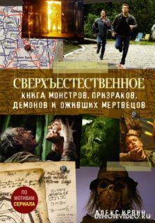 Сверхъестественное. Книга монстров, призраков, демонов и оживших мертвецов - Алекс Ирвин