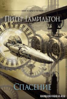 Спасение - Питер Гамильтон