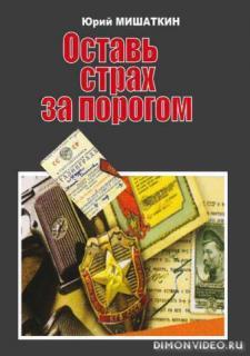 Оставь страх за порогом - Юрий Мишаткин