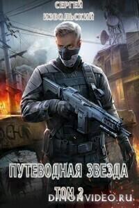 Путеводная звезда. Том 2 - Сергей Извольский