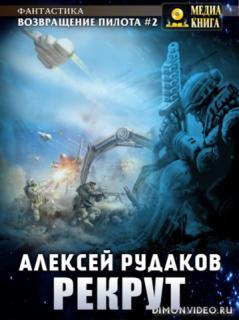 Рекрут - Алексей Рудаков