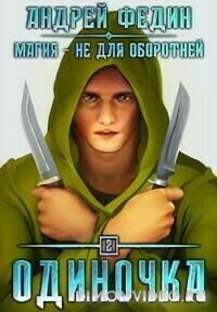 Одиночка - Андрей Федин