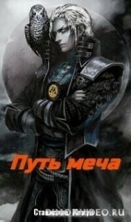 Путь Меча - Станислав Кежун