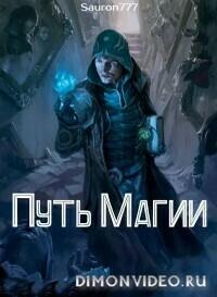 Путь Магии - Станислав Кежун