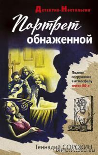 Портрет обнаженной - Геннадий Сорокин