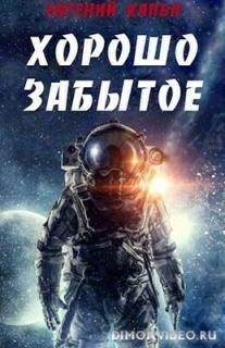Хорошо забытое - Евгений Капба