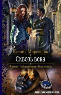 Сквозь века - Ксения Мирошник