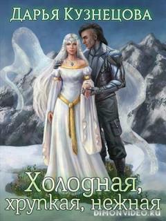 Холодная, хрупкая, нежная - Дарья Кузнецова