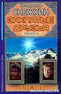 Поход - Владимир Снежкин