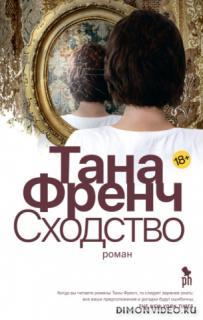 Сходство - Тана Френч