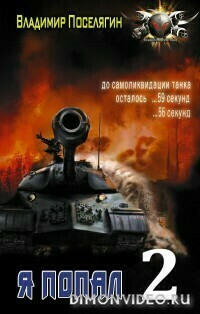 Горячее лето 42-го - Владимир Поселягин