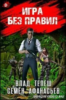 Игра без правил - Семен Афанасьев, Влад Тепеш