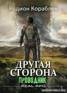 Другая Сторона: Проводник - Родион Кораблев