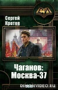 Москва-37 - Сергей Кротов