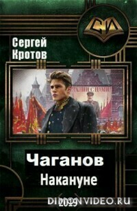 Накануне - Сергей Кротов
